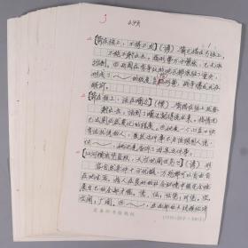 """商务印书馆旧藏出版底稿:佚名 """"汉语谚语、惯用语词典""""手稿一组约83页 HXTX235699"""