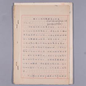 曾任察哈尔省人民政府副主席、华北地质局局长、定北县委员会第一任书记 李济寰 1959年手稿《我对右倾思想错误的检查》两份29面 HXTX329372