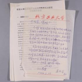 【于-景-元旧藏】北方工业大学教授、中国社会经济系统工程学会常务理事 高洪深 1994年致于-景-元 信札一通一页 附《欧亚大陆桥沿线产业结构调整的试点研究立项报告协议》资料四页 HXTX240808