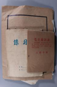 张-潭旧藏:著名画家 张潭等 手稿、资料一组一百六十余页 HXTX330928