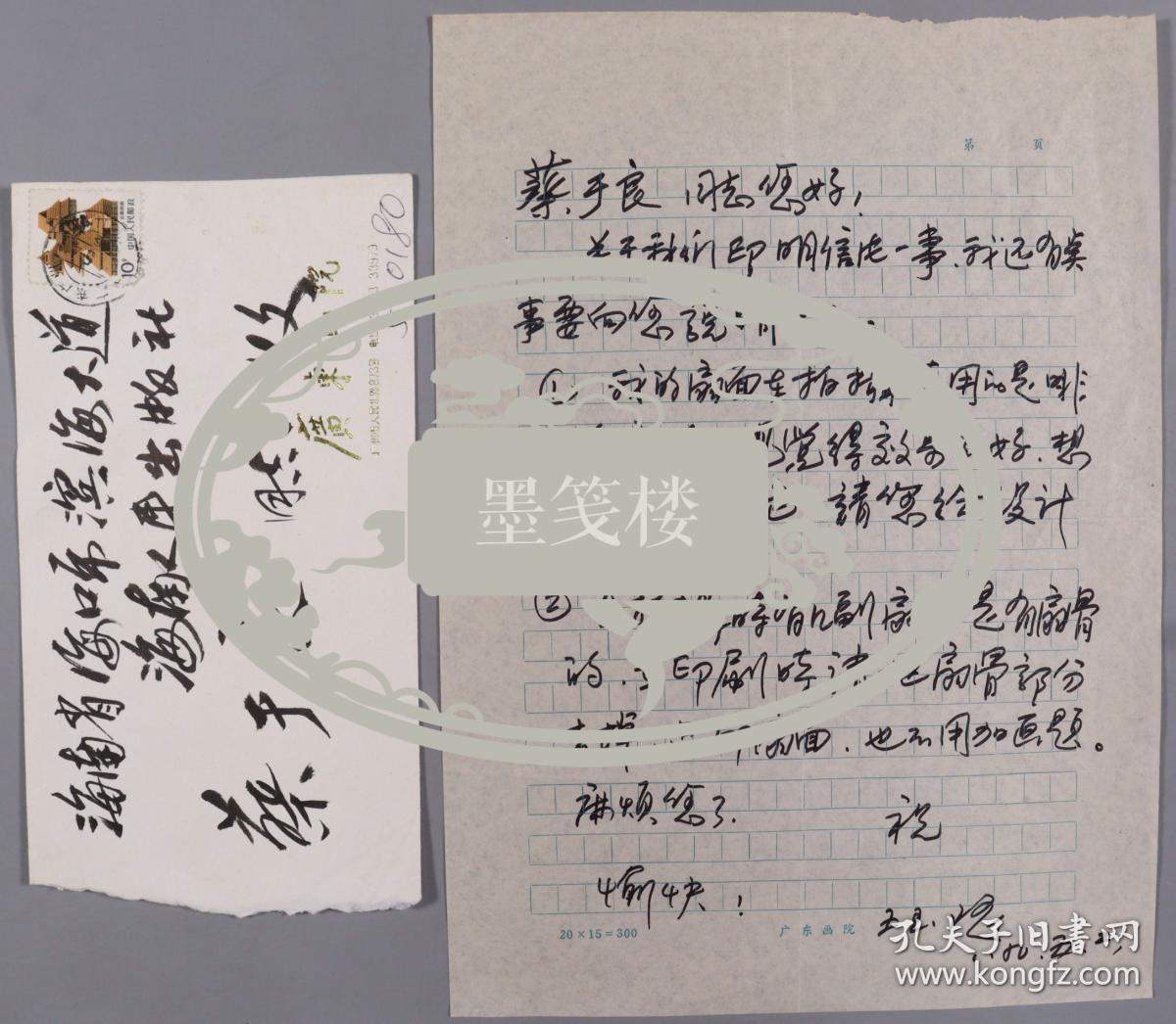 广东画院院长、广东省美术家协会副主席 王玉珏 1989年致蔡于良信札一通一页 附实寄封(关于印明信片等事宜)HXTX330292