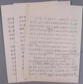 同一旧藏:中国社科院出版社编辑 冯广裕 简历四页 HXTX243195