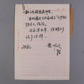 曾任第八机械工业部副部长、中国医学科学院党委书记 冯佩之致黄 一 新毛笔信札 一通一页,及其手抄《朱柏庐先生治家格言》三页 附封一枚 HXTX329358