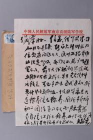 张-潭旧藏:开国少将 李福尧 致张-潭毛笔信札一通一页 带实寄封 HXTX330921