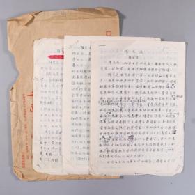 著名地质学家、中国地质大学博士生导师 孙岱生手稿《陈光远》三份40余页 带外封一件(贴有打印剪贴资料)HXTX330904