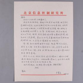 【于-景-元旧藏】著名系统科学家、数学家、国务院学位委员 于景元 1998年致钱-学-森 信札一页(信及软系统、软科学等相关问题) HXTX330898