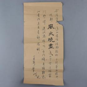著名书法家、中国书法家协会创始人之一 杨再春信札 一通一页(关于对其笔法提出练习建议等事)HXTX330017