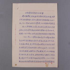 曾任天津市地政处处长、天津市图书馆副馆长 唐朴农1984年手稿《为申请恢复党龄及工龄事》六页 HXTX329359