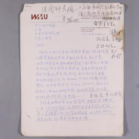 【于-景-元旧藏】著名系统科学家、数学家、国务院学位委员 于景元 1985年签批何国樑信札一通三页,附英文信札一页、何国樑上款 复印件信札一页  HXTX330897