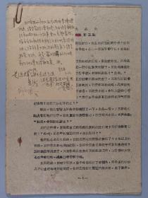 著名军旅作家、曾任甘肃省作协副主席 朱光亚 审稿意见手稿一页 附《烈火真金》打印件稿件一份 HXTX240540