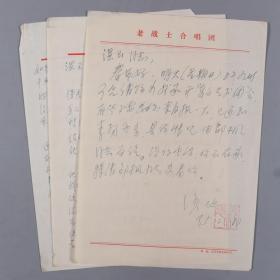 """著名世界语学者、北京世界语协会理事、老革命家 沙地 1983—1985年致温-玉 信札两通三页四面(信及啥地请温玉开""""东方艺术团""""会,有些事需要温玉亲自抓一下等相关事宜)HXTX330935"""