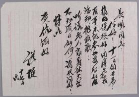 """藏秀斋旧藏:张挺 毛笔信札一通一页(提及""""因溥老和我有事未能参加最后的活动,很抱歉。听说老人家身体欠安""""等事宜) HXTX241779"""