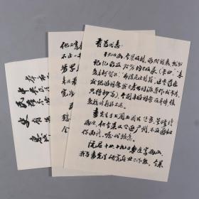 著名语言学家、原中央民族学院副教授 刘正埮 1982年致史-有-为 毛笔信札一通两页附实寄封(信及词条已考出词源并做成卡片,只待抄写等相关事宜) HXTX330934