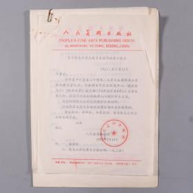 同一来源:著名版画家、中国美协水彩画艺委会秘书长 张克让信札 一通一页(关于审批赴日本世界版画藏书票大会等事,附相关资料20余页)HXTX330985