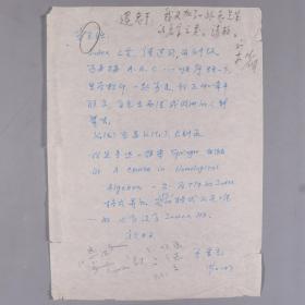 【于-景-元旧藏】著名科学家、原中国工程院院长 宋健 1987年签批于景元 信札一页 HXTX330896