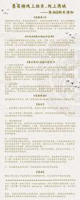 著名军旅作家、曾任甘肃省作协副主席 朱光亚 审稿意见手稿一页 附《在步兵班里》打印件稿件一份 HXTX240541