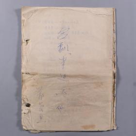 著名戏剧家、国家一级演员、《西游记》王母娘娘扮演 万馥香剧本手稿《半边天》一册二十六页(内含有复写件) HXTX330911