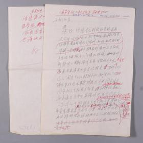 著名科学家、生化工程及海洋生化专家 欧阳藩 致子彬市长信稿 一通两页(写在打印件的背面)HXTX241254