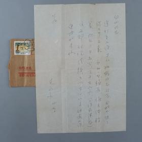 著名作家、诗人、原中国作协副主席 臧克家1980年致张-白-山信札 一通一页附实寄封 HXTX330700