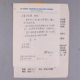 """【于-景-元旧藏】中国地理学会原秘书长翟宁淑 1992年致于-景-元 信札一通一页 附《关于召开""""社会主义地理建设""""学术讨论会的通知》资料一页 附实寄封 HXTX240805"""