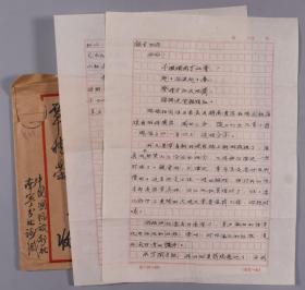 谢-启-晃旧藏:著名书画鉴赏收藏家、曾任中国民族博物馆馆长 谢启晃 1964年致覃-桂-荣家书一通两页 附实寄封(提及其即将接受新的任务离开之事) HXTX330962