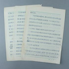 【同一来源】曾任国民革命军少将参谋长 姜谦祖1985年致佩-玫同志信札 一通七页(关于对《胡景通在榆林与延安之间的作用》提出补充意见等事)HXTX234291