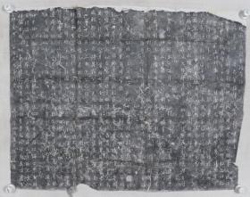 旧拓 晋王羲之书《兴福寺碑》一幅(尺寸:71*90cm)HXTX330179