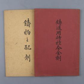 【曾参加过开国大典、战后首批公派留学生、著名学者教授 陈人哲旧藏】外文书《铸造用特种合金剂》《铸物配剂》 平装两册 HXTX330431