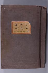 老上海文人熊-同-祝旧藏:民国三十八年(1949)  分户账本 一册(内并有大量剪贴报,第一页并贴民国印花税票一枚)HXTX331691