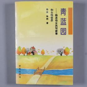 【宋-汎旧藏】 著名作家、曾任全国作协理事、北京市文联主席 杨沫 1994年签赠宋-汎 《青蓝园—杨沫母女共写家事和女性世界》平装一册(1994年 学苑出版社 一版一印)HXTX330965