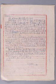 老上海文人熊-同-祝旧藏:民国曾任泗县县长 王尔宜 致熊-同-祝信札四通六页 HXTX331688