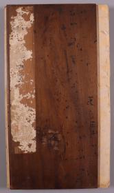 同一来源:旧拓 《包良丞摹刻安麓村本<唐孙过庭书谱>》木板经折装一册60面全 HXTX330104