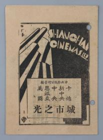 民国时期 中央影戏公司 《城市之光》电影说明书一件 HXTX330696