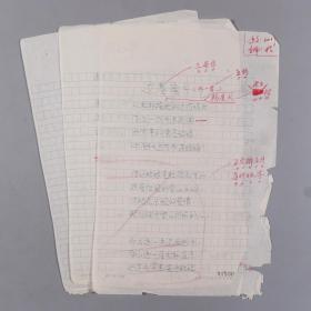 著名女诗人、作家、中国作协会员 杨星火 诗稿《边塞蜜月》、《窗帘》两份三页 HXTX240648