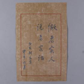 中国科学院化学部院士、北京大学化学与分子工程学院教授 刘元方题词《做老实人 说老实话》一幅HXTX330930