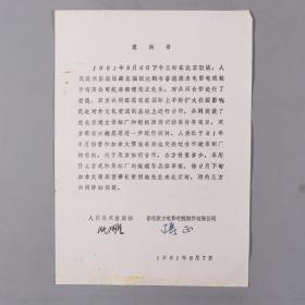 同一来源:著名书法家、原中国书协主席 沈鹏1981年签名意向书 一页 HXTX330982