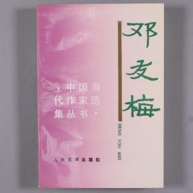 【宋-汎旧藏】著名作家、中国作协名誉副主席 邓友梅 1996年签赠宋-汎 《中国当代作家选集丛书 · 邓友梅》平装一册(1996年 人民文学出版社 一版一印)HXTX330971