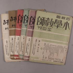 民国二十三年 江苏省教育厅编印 《小学教师 半月刊》第一卷 第九、十、十二、十四、十五、二十三、二十四  七册  HXTX330641