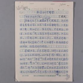 当代著名诗人、作家、《诗刊》编审 丁国成 签名 复写件手稿《新诗旧体共繁荣》一份十二页 HXTX241622
