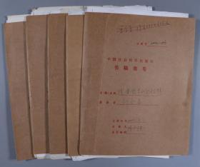 同一旧藏:中国社科院出版社社长张树相签名,资深编审冯广裕 审稿意见等《价值哲学的新视野》《中国古代文学研究新视野》《唐代景教再研究》《创业第一步》《楚辞》书稿案卷资料五份(部分页有签名;部分页为复写件、复印件) HXTX243189