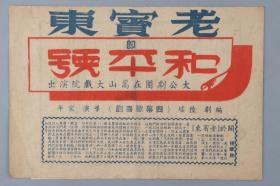 大公剧团在嵩山大戏院演出 陆墟编剧 宋年导演《和平号》特刊 戏剧宣传单一件 HXTX329782
