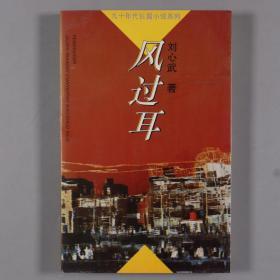 【宋-汎旧藏】著名作家、红学研究家 刘心武 1992年签赠宋-汎 《风过耳》平装一册(1992年 中国青年出版社 一版一印)HXTX330964