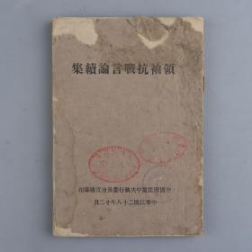 少见抗战文献:民国二十八年 中国国民党中央执行委员会宣传部印《领袖抗战言论续集》平装一册 HXTX329234
