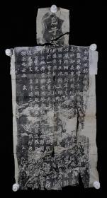 旧拓 《邑主仇池杨大眼为孝文皇帝造像记》一幅(纸本立轴,尺寸:86*44cm)HXTX330050