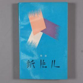 【宋-汎旧藏】著名女作家、曾获首届女性文学奖 陈染 1989年签赠宋-汎 《纸片儿》平装一册(1989年 作家出版社 一版一印)HXTX330970