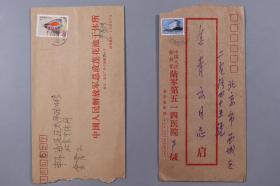 朱-启、金-青-云夫妇旧藏:著名导演、编剧 严寄洲 致金-青-云实寄封两枚 HXTX238065