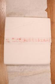 八九十年代 安徽省泾县宣纸二厂造 四尺半切宣纸 一刀 HXTX330782