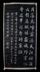 """旧拓 俞樾""""录张继《枫桥夜泊》""""一幅(尺寸:132*66cm)HXTX330051"""