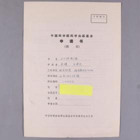 """【于-景-元旧藏】著名科学家、原中国工程院院长 宋健,与著名系统科学家、数学家、国务院学位委员 于景元有关《人口控制论》""""中国科学院科学出版基金申请书""""一件 HXTX240802"""