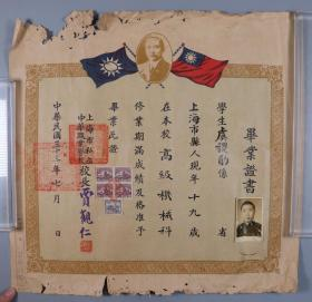 1944年 上海私立中华职业学校校长贾观仁 签发毕业证书一件(贴证主小照片一枚,带印花税票5枚) HXTX330172